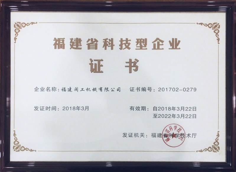 科技型企业证书