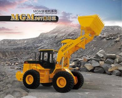 装载机MGM957
